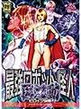 【G1】最強ロボット怪人再起動 ヒロイン強襲 パワーウーマン 花宮レイ