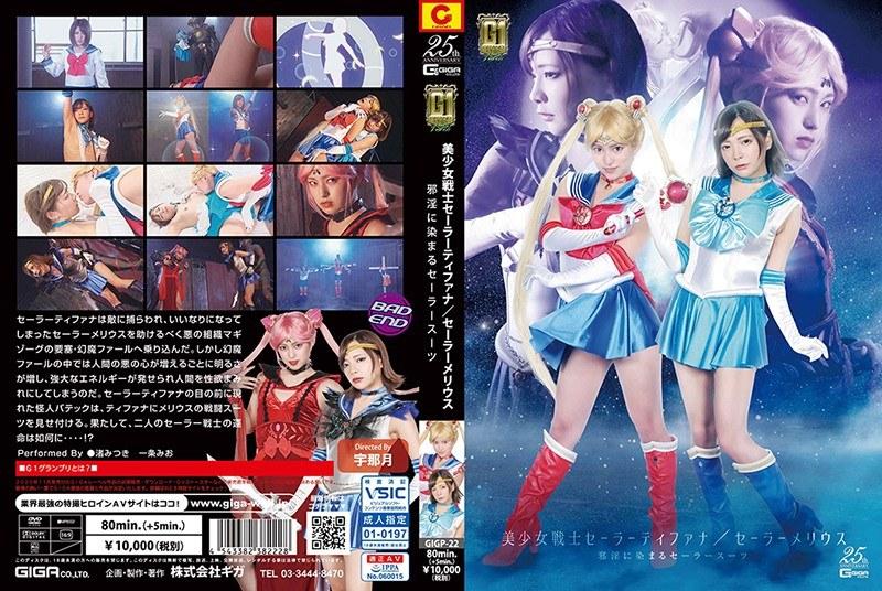 【G1】美少女戦士セーラーティファナ/セーラーメリウス 邪淫に染まるセーラースーツ