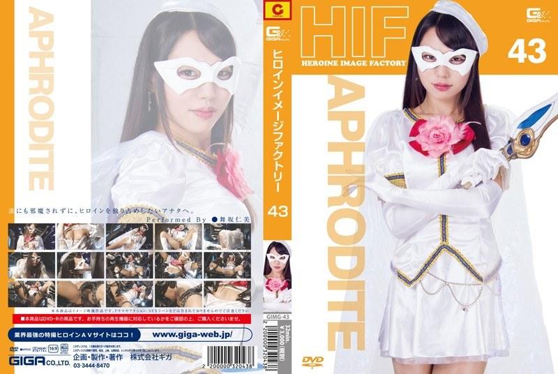 GIMG-43 Warrior Aphrodite Of Heroine Image Factory Love And Peace Maisaka Hitomi (Giga) 2015-12-18