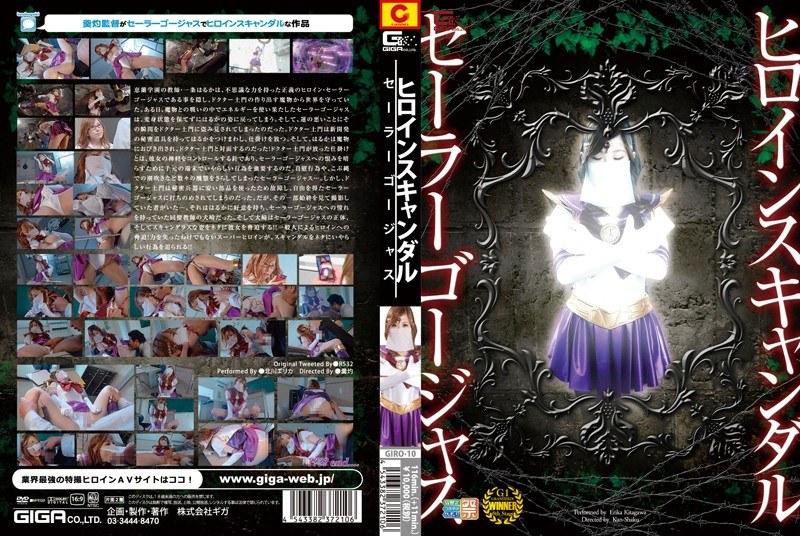 GIRO-10 Heroine Scandal Sailor Gorgeous Kitagawa Erika (Giga) 2014-10-24