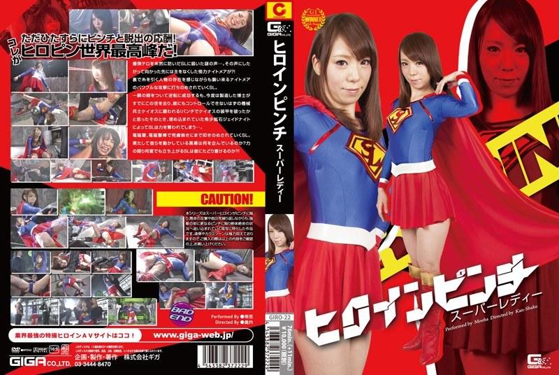 GIRO-22 Heroine Pinch Super Lady Moeba (Giga) 2014-12-12