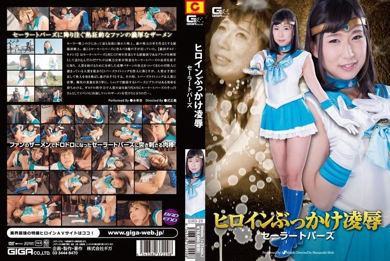 GIRO-29 Heroine Insult Bukkake Sailor Topaz Mizuki Apricot (Giga) 2014-12-26
