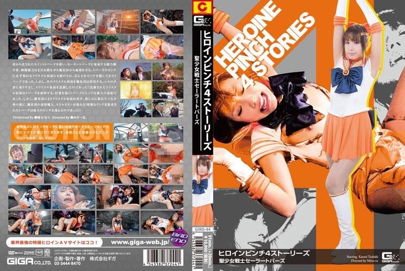 GIRO-44 Heroine Pinch 4 Stories St. Girl Warrior Sailor Topaz (Giga) 2015-02-13