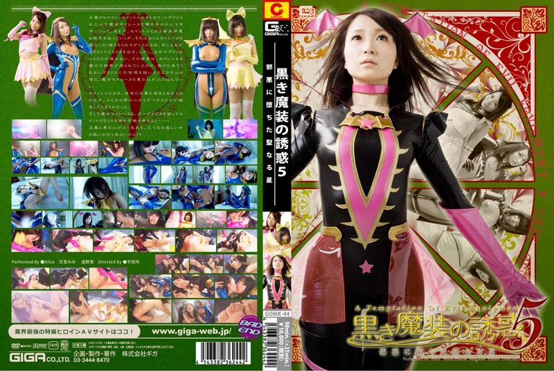 GOMK-44 Holy Stars Fall To Temptation 5 To Evil Of The Dark Masou (Giga) 2013-06-14