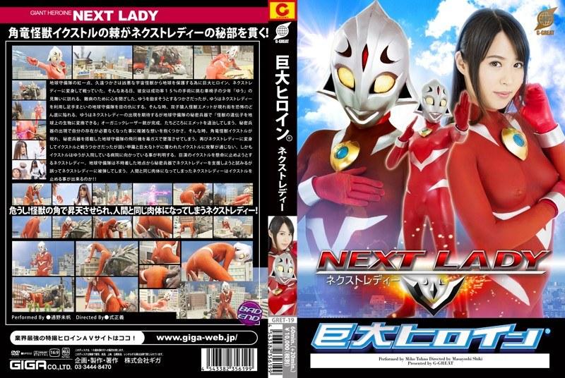 GRET-19 Huge Heroine (R) Next Lady Tsuno Miho (Giga) 2015-07-10