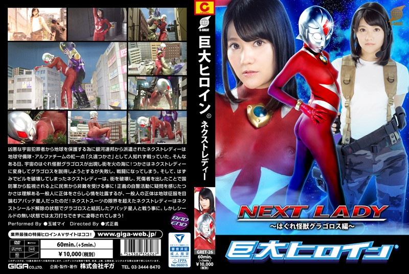 GRET-26 Huge Heroine (R) Next Lady ~ Stray Monster Guragorosu Hen Tamaki Mai (Giga) 2016-10-28