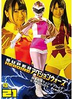 SUPER HEROINE アクションウォーズ21 超翼戦隊ウィングファイブ ピンクスパロウRemake あやね遥菜
