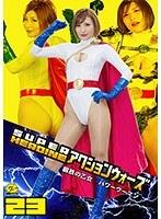 SUPER HEROINE アクションウォーズ23 鋼鉄の乙女 パワーウーマン 夏希みなみの画像