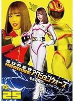 SUPER HEROINE アクションウォーズ25 電影戦隊チャージマーメイド 浜崎真緒