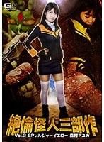 [GTRL-53] Phantom Trilogy Vol.2 SP Soldier Yellow Morimura Ayuka Jinguuji Nao