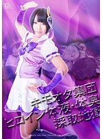 [GVRD-51] Kimoota Population Heroine Body Fluid Collecting Body Odor Hell Abe 乃Miku