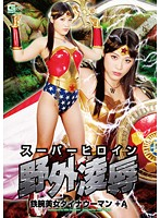 [GVRD-80] Astro Beauty Dyna Woman + A Outdoor Humiliation Sunohara Miki