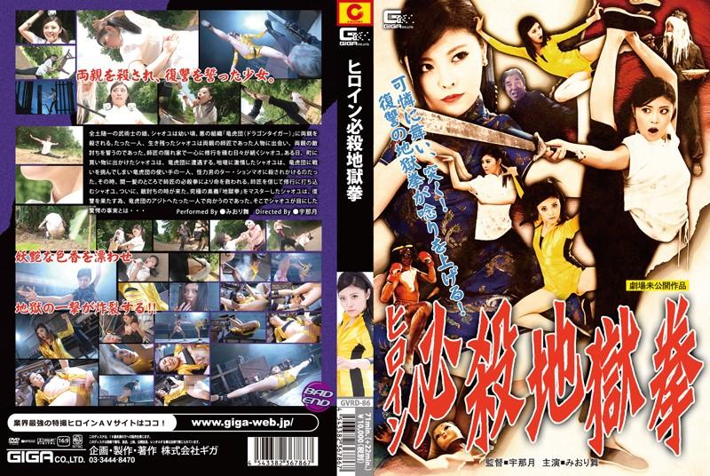 GVRD-86 Heroine Deadly Hell Fist Miori Mai (Giga) 2014-08-22