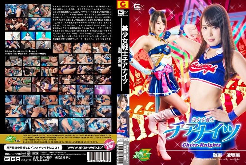 JMSZ-24 Sailor Chianaitsu Sequel Humiliation Ed Tsuno Miho