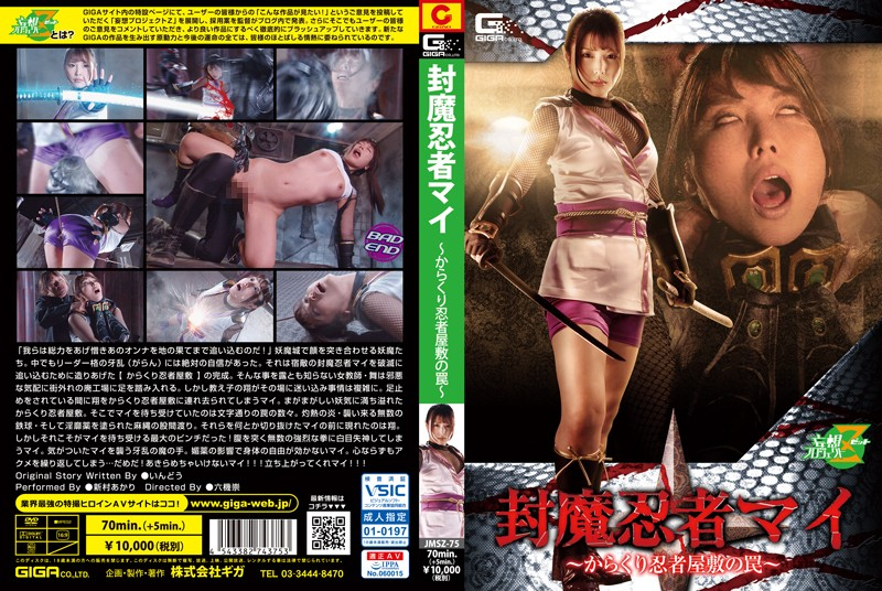JMSZ-75 Fumumo Ninja Mai-The Bonds Of The Crazy Ninja Mansion-Shinmura Akari (Giga) 2019-04-26
