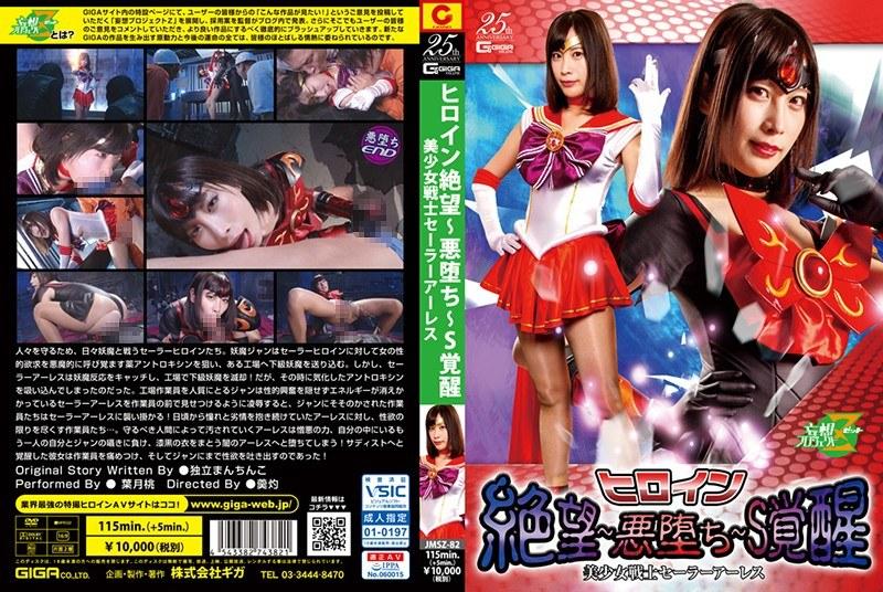 JMSZ-82 ヒロイン 絶望~悪堕ち~S覚醒 美少女戦士セーラーアーレス 葉月桃
