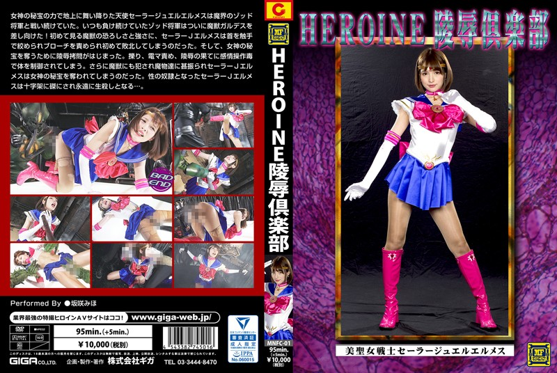 HEROINE Virginity Club Beauty Saint Warrior Sailor Jewel Hermes Saki Saki Miho