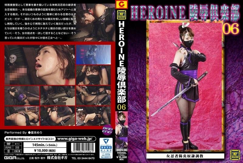 HEROINE陵辱倶楽部06 ~女忍者陽炎奴隷調教~ 星あめり