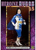 HEROINE陵辱倶楽部15 夢幻戦隊ミスティックレンジャー・ミスティックブルー 川崎亜里沙