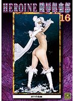 HEROINE陵●倶楽部16 ホワイト仮面 花宮レイ