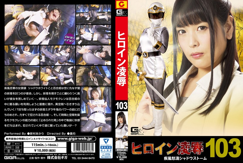 Heroine Insult Vol.103 Shippuuden Shadow Storm Shincho Akari