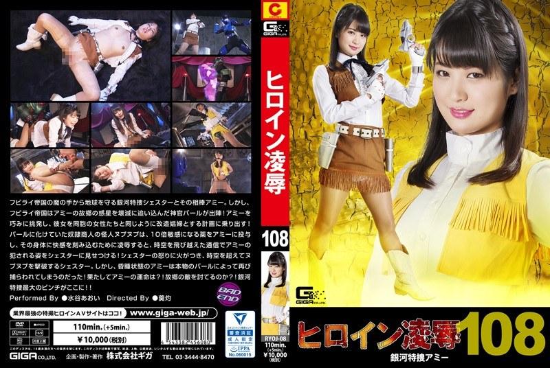 ヒロイン凌辱Vol.108 銀河特捜アミー 水谷あおい
