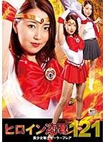ヒロイン凌辱Vol.121 美少女戦士セーラーフレア 伊東真緒