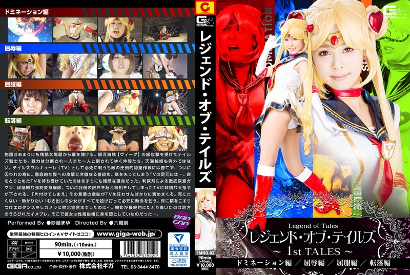 [SMHO-02] Legend Of Tales ~ 1st TALES ~ Domination Hen / Humiliation Hen / Succumb Hen / Tumble Hen Shafuji Eyebrows