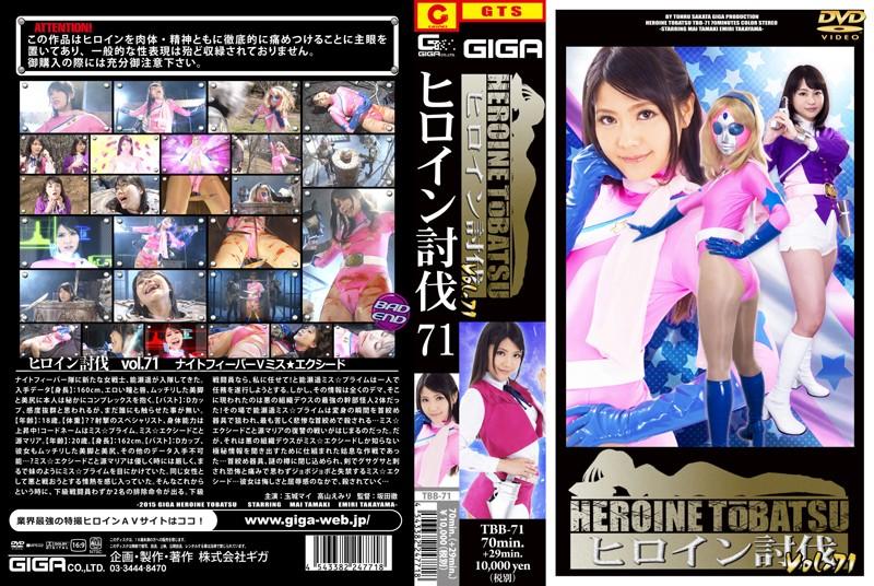 TBB-71 Heroine Subdue Vol.71 (Giga) 2015-06-12