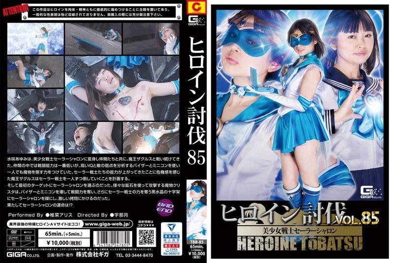 ヒロイン討伐Vol.85 美少女戦士セーラーシャロン 椎菜アリス