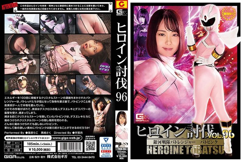 ヒロイン討伐Vol.96 銀河戦隊バトレンジャー バトピンク 篠原りこ