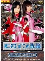 TBW-01 Pink Ranger And Red Hen Brainwashing Heroine