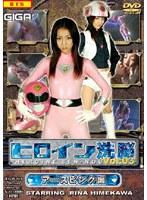TBW-03 Pink Hen Brainwashing VOL.03 Earth Heroine