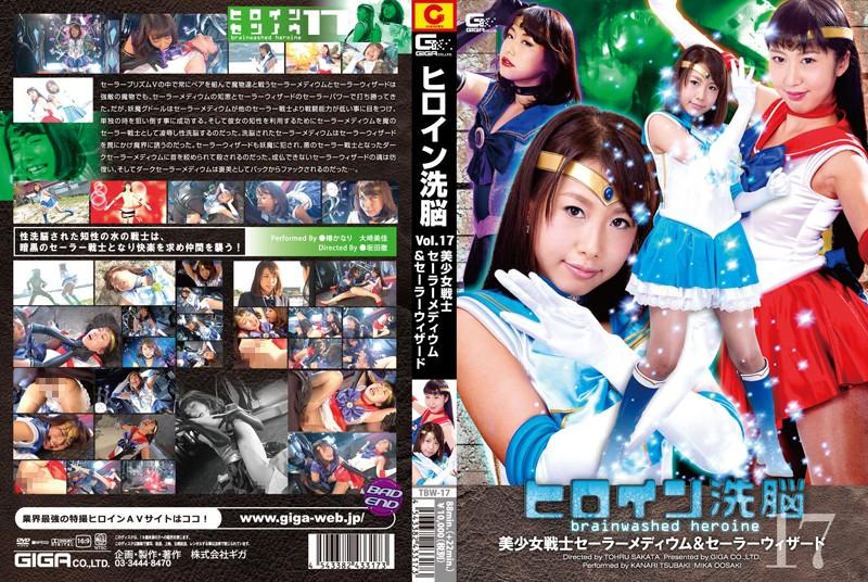TBW-17 Heroine Brainwashing Vol.17 Sailor Medium & Sailor Wizard (Giga) 2015-02-13