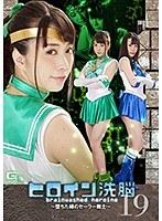 ヒロイン洗脳 Vol.19 ~堕ちた緑のセーラー戦士~