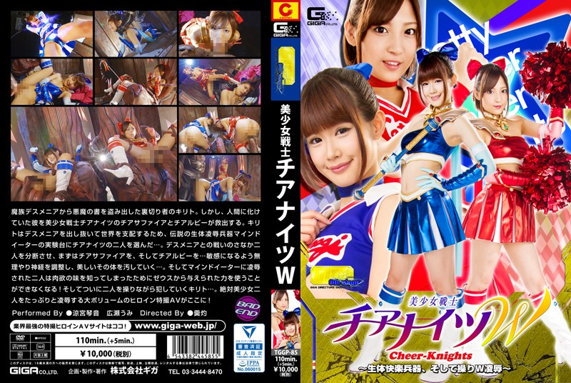 【G1】美少女戦士チアナイツW ~生体快楽兵器、そして操りW凌辱~