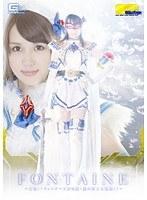 【G1】魔法美少女戦士フォンテーヌ 〜打倒!!フォンテーヌ決死隊! 悪の博士大集結!!〜 倉持りん