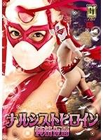 【G1】ナルシストヒロイン 〜純情仮面〜 黒木いくみ