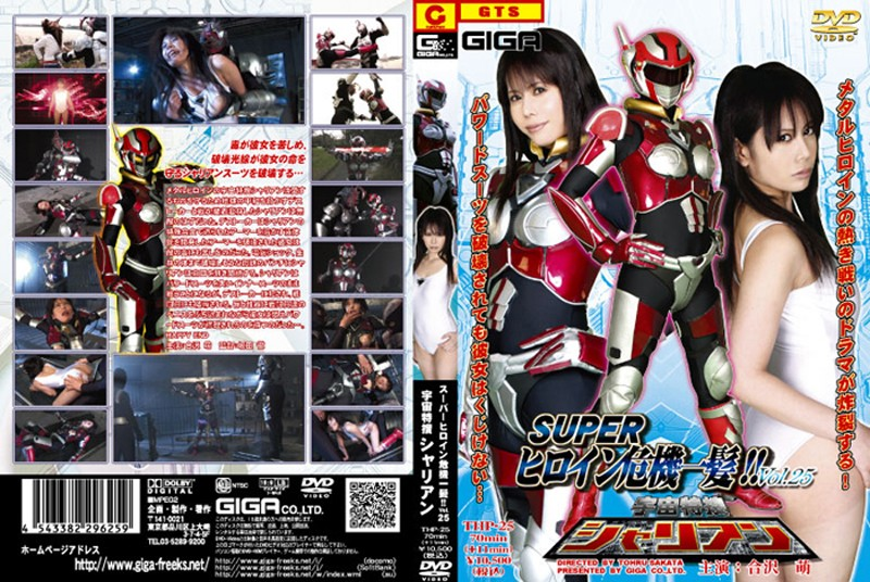 THP-25 Super Heroine Close Call!! Tokusou Sharian Universe VOL.25 (Giga) 2008-06-13