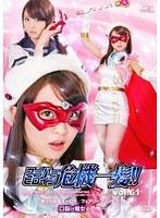 スーパーヒロイン危機一髪!!Vol.61 美少女仮面オーロラ フェアリープリンセス 口裂け魔女の恐怖