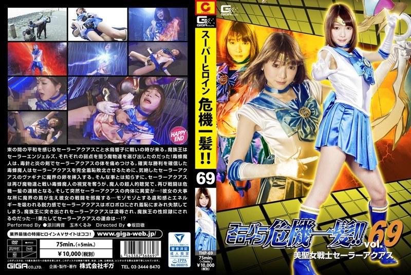 スーパーヒロイン危機一髪!!Vol.69 美聖女戦士セーラーアクアス