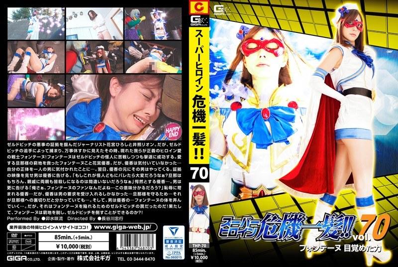 スーパーヒロイン危機一髪!!Vol.70 ~フォンテーヌ目覚めた力~ 卯水咲流