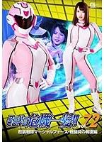 スーパーヒロイン危機一髪!!Vol.72 超装戦隊マーシャルフォース 戦闘員の報復編 北川りこ
