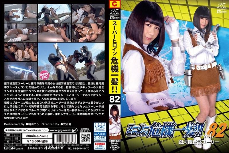 スーパーヒロイン危機一髪!!Vol.82 銀河捜査官ユーリー 明海こう