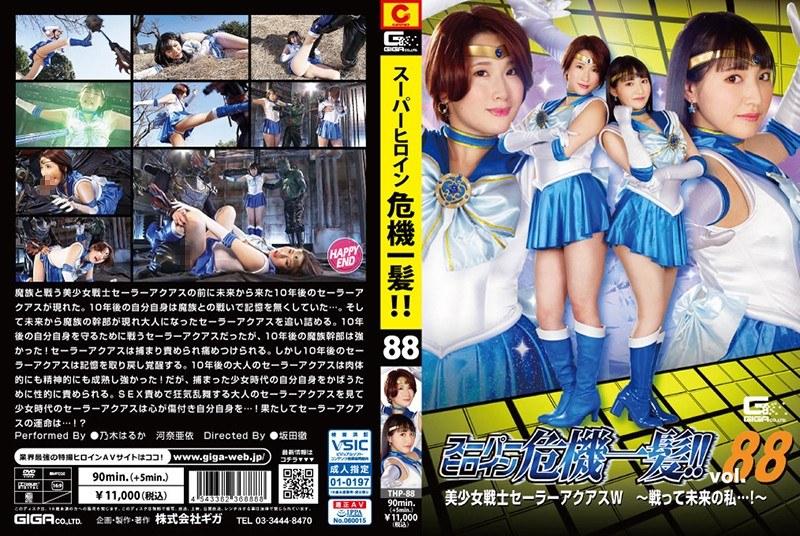 [THP-88] スーパーヒロイン危機一髪!!Vol.88 美少女戦士セーラーアクアスW ~戦って未来の私…!~