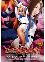 THZ-52 Super Heroine Desperate Situation! !Vol.52 Miss Infinity The Next Knitting Uchimura Rina