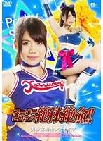 THZ-57 Super Heroine Desperate Situation! !Vol.57 Sailor Chianaitsu Natsuki Ran