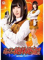 スーパーヒロイン絶体絶命!!Vol.64 銀河特捜アミー 成海夏季
