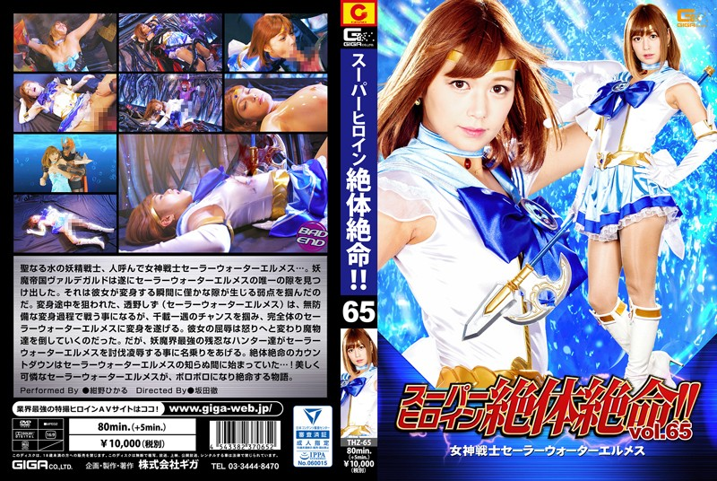 Super Heroine Desperate Situation! !Vol.65 Goddess Of Warrior Sailor Water Hermes Konno Hikaru