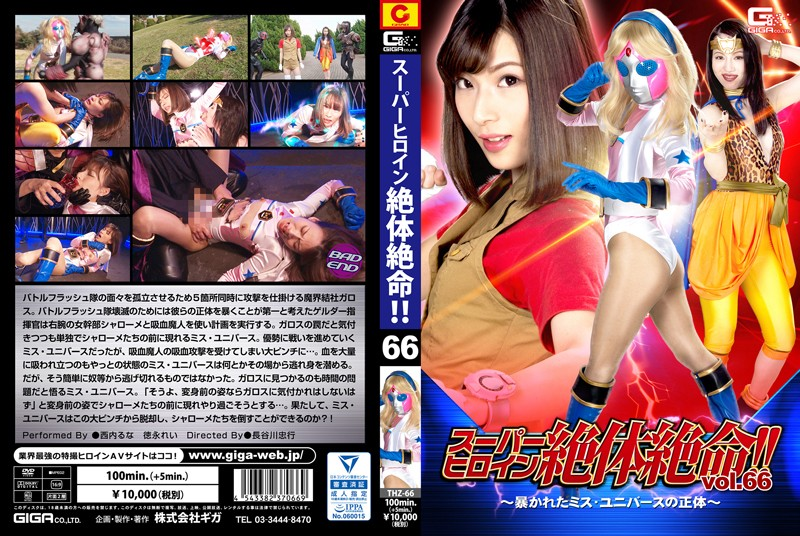 THZ-66 Super Heroine Desperate Situation! !Vol.66 - The Identity Of Revealed Miss Universe - (Giga) 2018-03-09